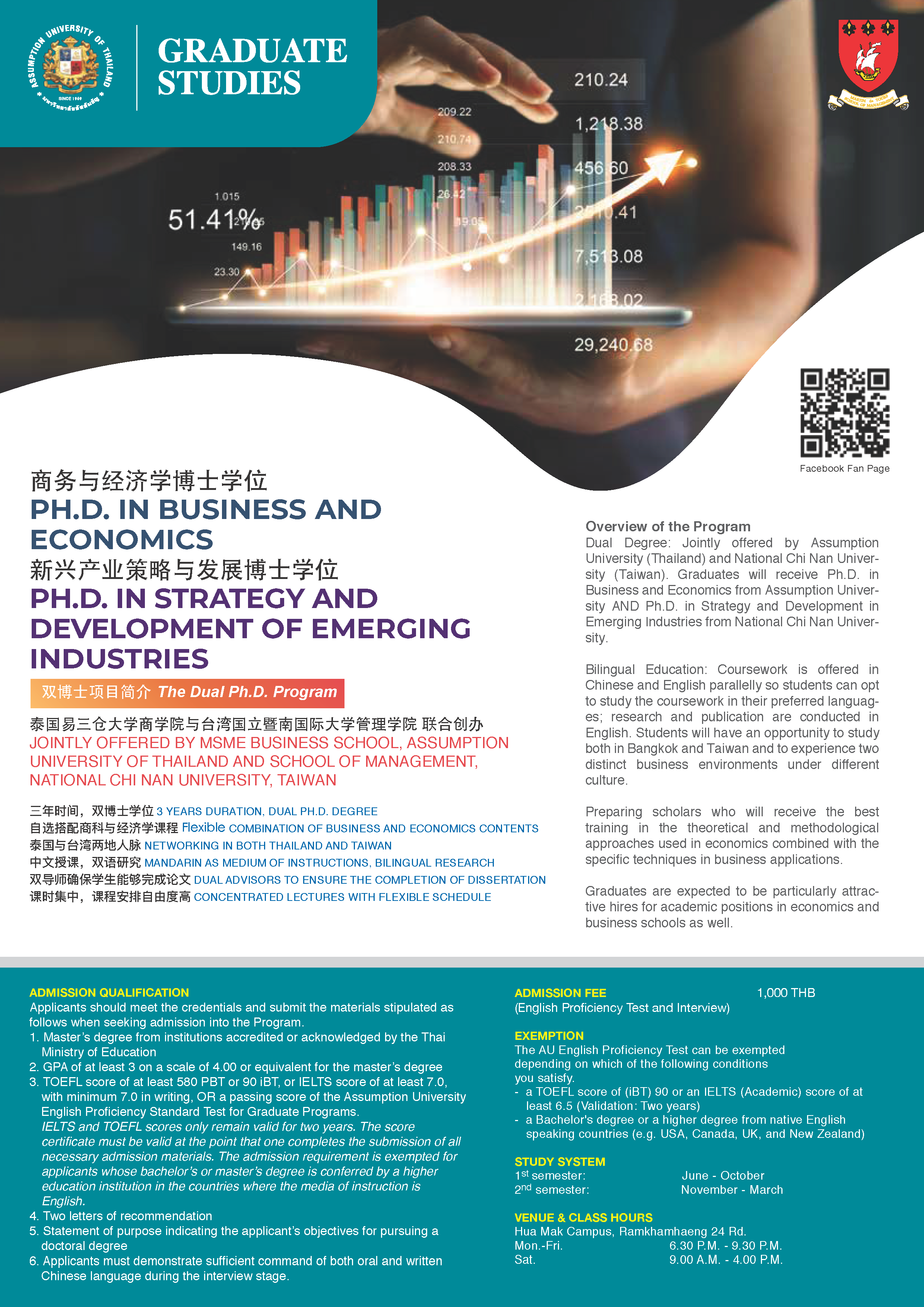 Ph.D. (Business and Economics)  and Ph.D. (Strategy and Development of Emerging Industrial) Dual Degree
